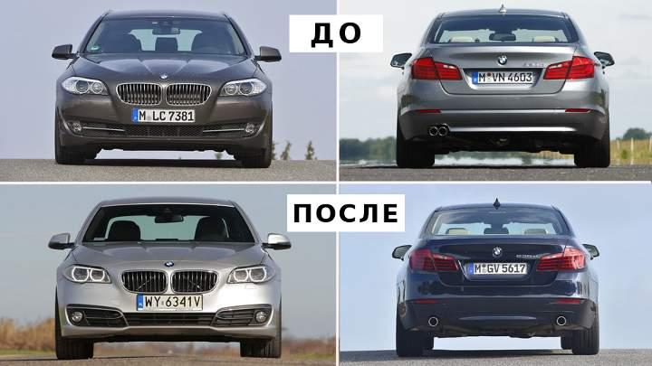 BMW F10 - Рестайлинг - ДО и ПОСЛЕ